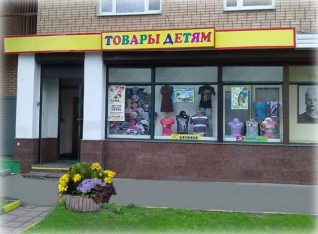 Детский магазин одежды и обуви на Савёловской